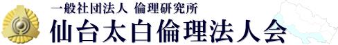 仙台太白倫理法人会 【一般社団法人倫理研究所・宮城県】