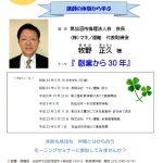 2019.5.21 第987回 経営者モーニングセミナー開催
