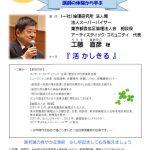 2019.5.28 第988回 経営者モーニングセミナー開催