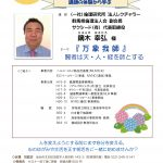 2019.6.11 第990回 経営者モーニングセミナー開催