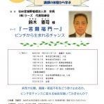 2019.6.18 第991回 経営者モーニングセミナー開催
