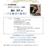 2019.6.25 第992回 経営者モーニングセミナー開催