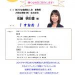 2019.7.23 第996回 経営者モーニングセミナー開催