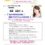 2019.7.30 第997回 経営者モーニングセミナー開催