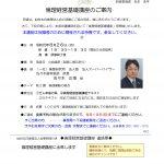【役職者限定】 2019.8.26倫理経営基礎講座