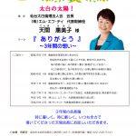 2019.8.6 第998回 経営者モーニングセミナー開催