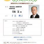 2019.7.9 第994回 経営者モーニングセミナー開催