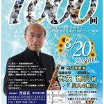 2019.8.20 第1000回 経営者モーニングセミナー開催