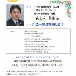 2019.8.27 第1001回 経営者モーニングセミナー開催