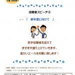 第1004回 経営者モーニングセミナー開催