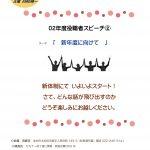 第1003回 経営者モーニングセミナー開催