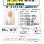 イブニングセミナー・経営者の集い開催【参加者募集中】