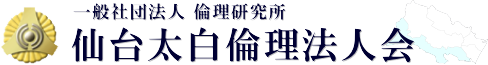 仙台太白倫理法人会【公式ホームページ】